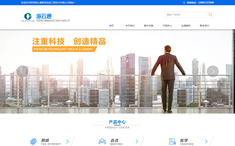 陕西海云通智能系统工程技术有限公司