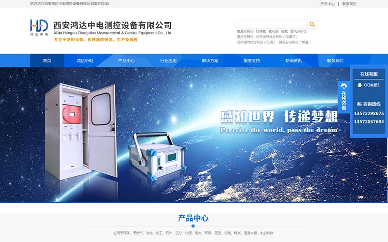 西安鸿达中电测控设备有限公司