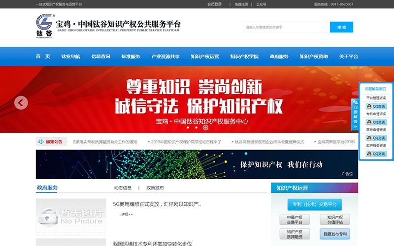 宝鸡·中国钛谷知识产权公共服务平台
