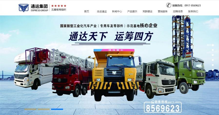 陕西通运专用汽车集团有限公司